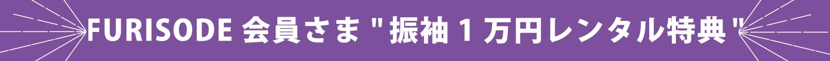 FURISODE会員さま振袖1万円レンタル特典