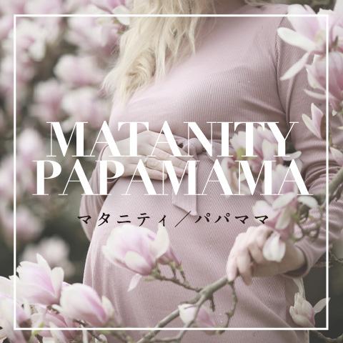 マタニティ・パパママ