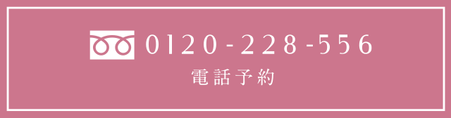 TEL.0120-228-556